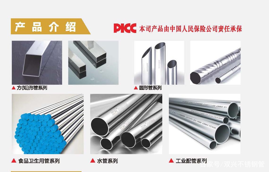 想做不锈钢管代理加盟,怎么选?