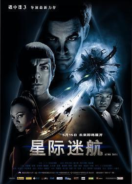 星际迷航 电影海报