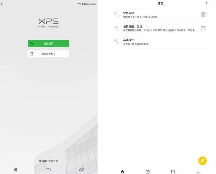 610a427b5132923bf841b3f4 支持安卓、iOS和网页三个平台--WPS便签