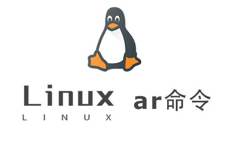 Linux常用命令—ar命令