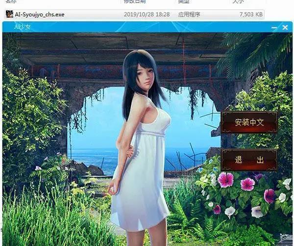 60d7f5275132923bf8944c9f AI少女免安装绿色中文破解版 /附汉化补丁和预约特典
