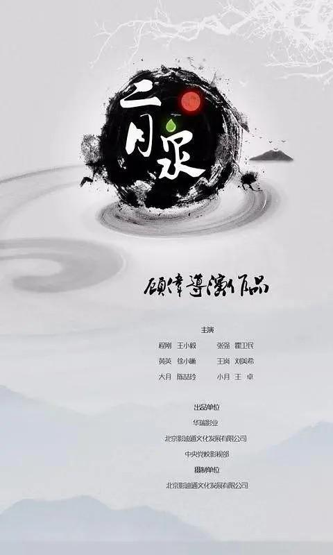 二月泉海报