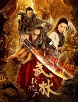 武林:恍魂刀海报