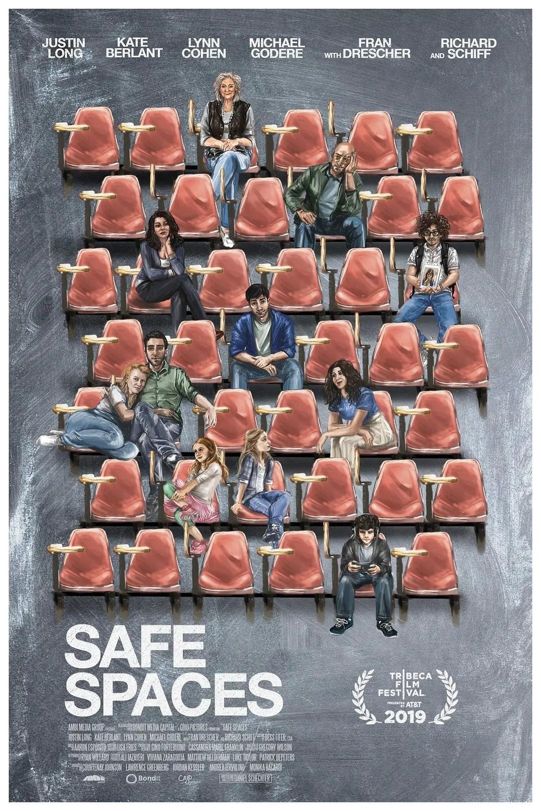 安全空间海报