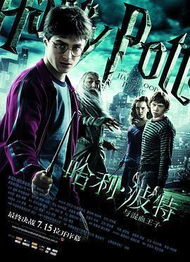 哈利·波特与混血王子 电影海报