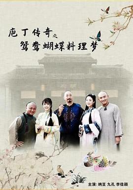 庖丁传奇之鸳鸯蝴蝶料理梦海报