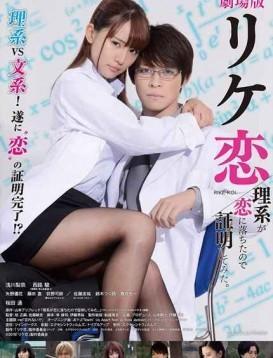 谁说理科生不懂爱情电影版海报