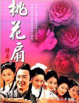 桃花扇传奇海报