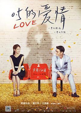 0.5的爱情 电影海报