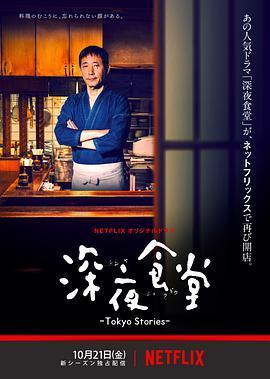 深夜食堂:东京故事海报