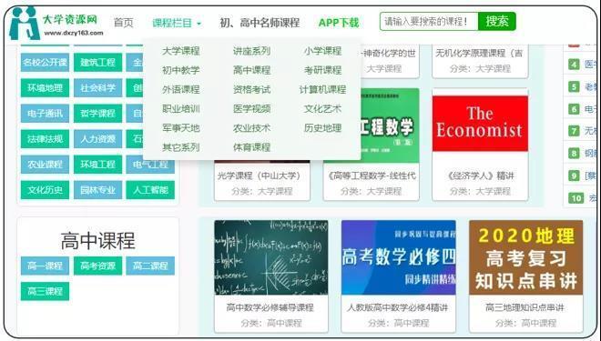 从学前到考研资源甚至是各种资格考试资料全部都有的网站--大学资源网