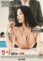 情事:不要结婚要恋爱海报