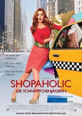 一个购物狂的自白 电影海报