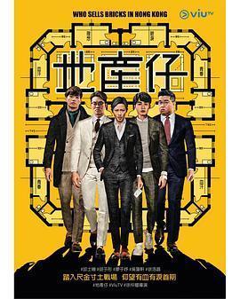 地产仔粤语海报