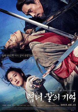 侠女:剑的记忆 电影海报