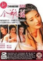 金瓶梅(杨思敏1996经典版)海报