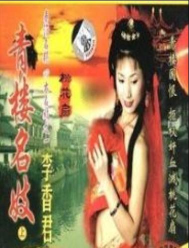青楼名妓之李香君海报