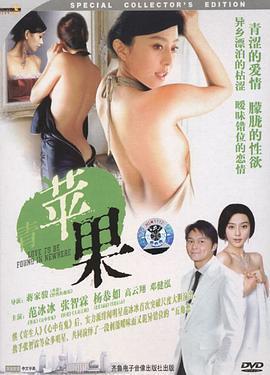 青苹果海报