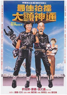 最佳拍档2:大显神通  电影海报