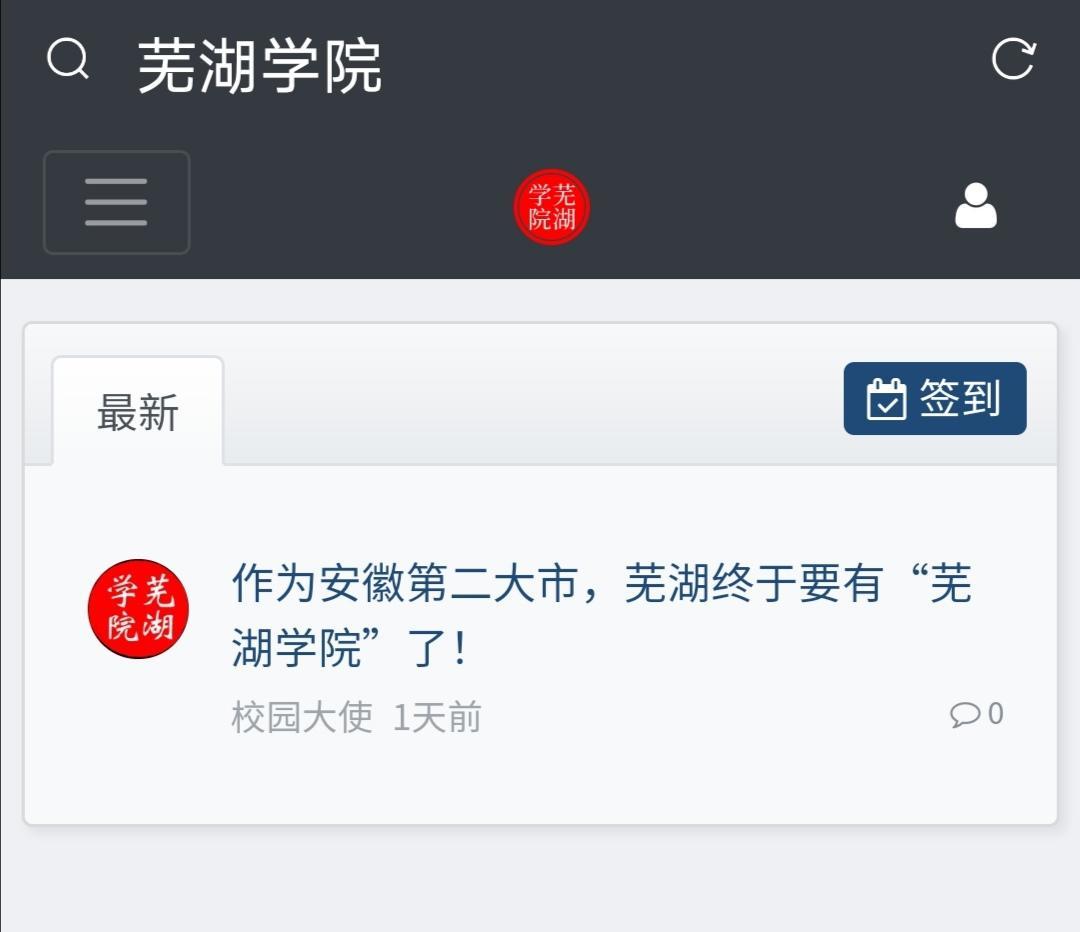 芜湖学院已经诞生,安徽师范大学皖江学院即将转设!