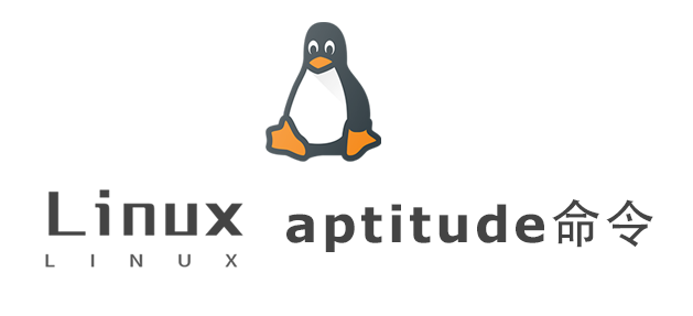 Linux常用命令aptitude命令
