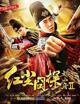红尘囧探刘小唐2海报