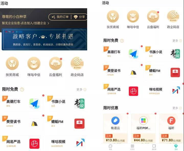 610abb905132923bf823ffc4 可以领取17款APP的会员--移动办公(iOS、安卓)