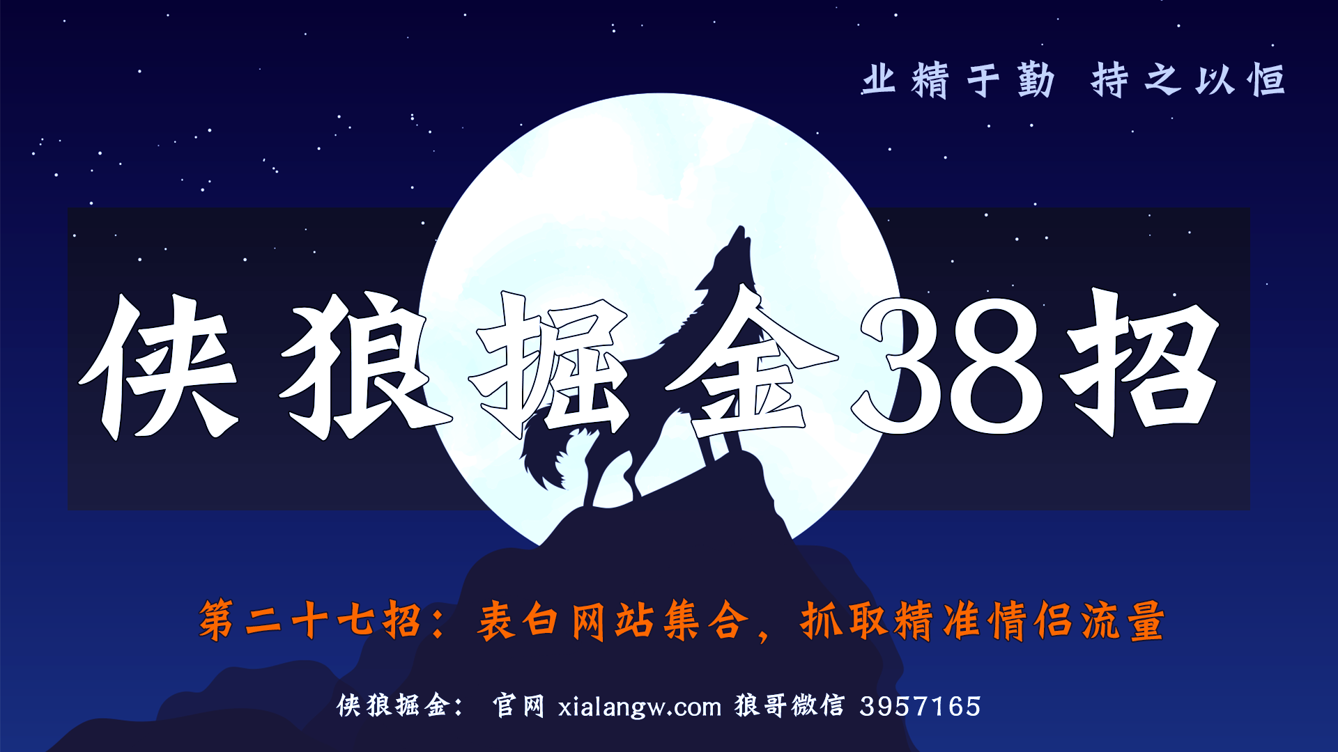 侠狼掘金38招第27招表白网站集合,抓取精准情侣流量