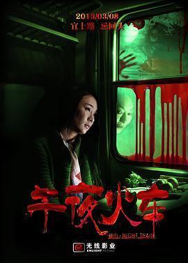 午夜火车 电影海报