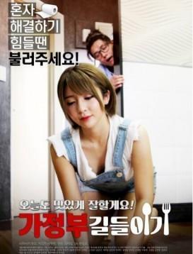 保姆驯服记 韩国海报