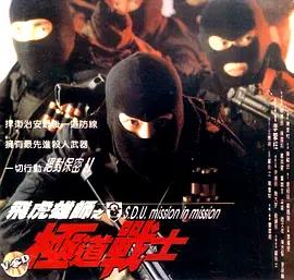飞虎雄师之极道战士海报