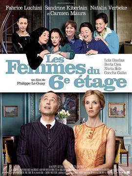 六楼的女人 电影海报