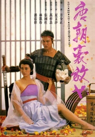 唐朝豪放女 电影海报