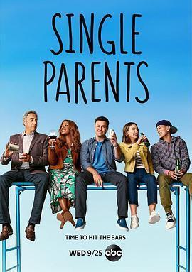 单身家长 第二季海报