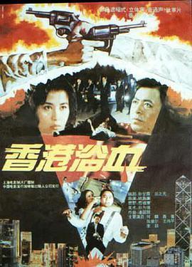 香港浴血海报