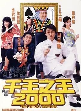 千王之王海报