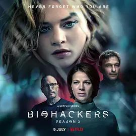生物黑客 第二季海报