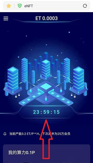 ET挖矿:NFT项目,注册送初始算力0.1,24小时启动一次