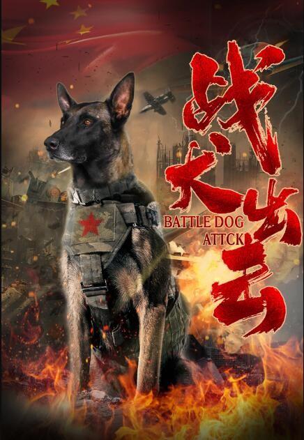 战犬出击海报