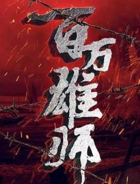 打过长江去