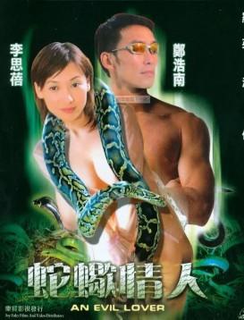 蛇蝎情人海报