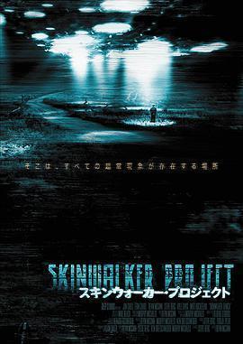 灵异牧场 电影海报