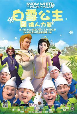 白雪公主之矮人力量海报