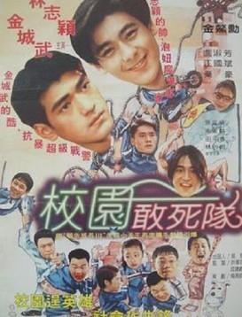 学校霸王海报
