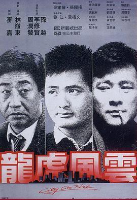龙虎风云 电影海报