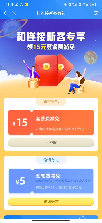 云南移动领15元套餐减免费用,减免本月套餐费15元。