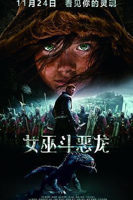 女巫斗恶龙 电影海报