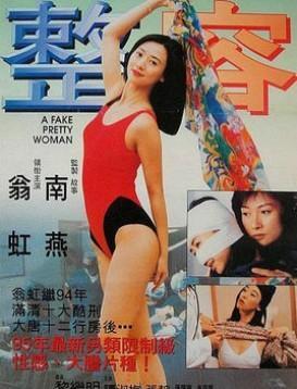 整容(1995翁虹完整版)海报