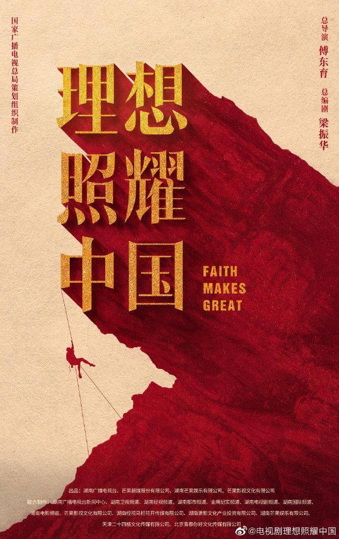 理想照耀中国在线观看