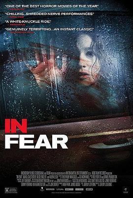 在恐惧中 电影海报